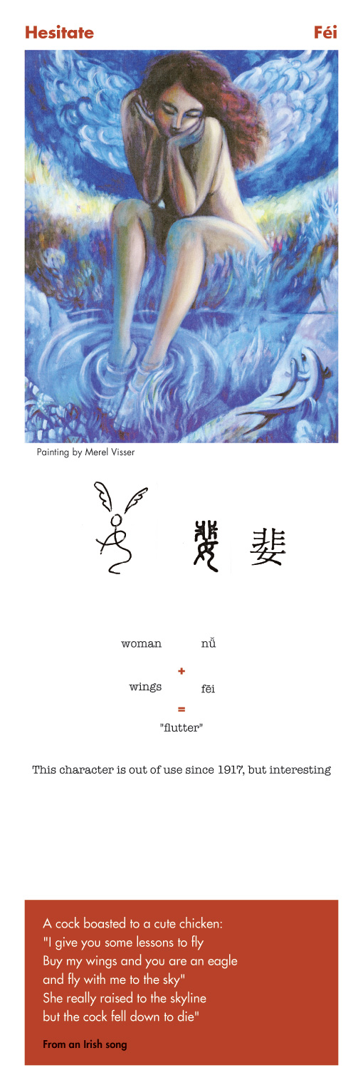 Chinese character Hesitate - Fei