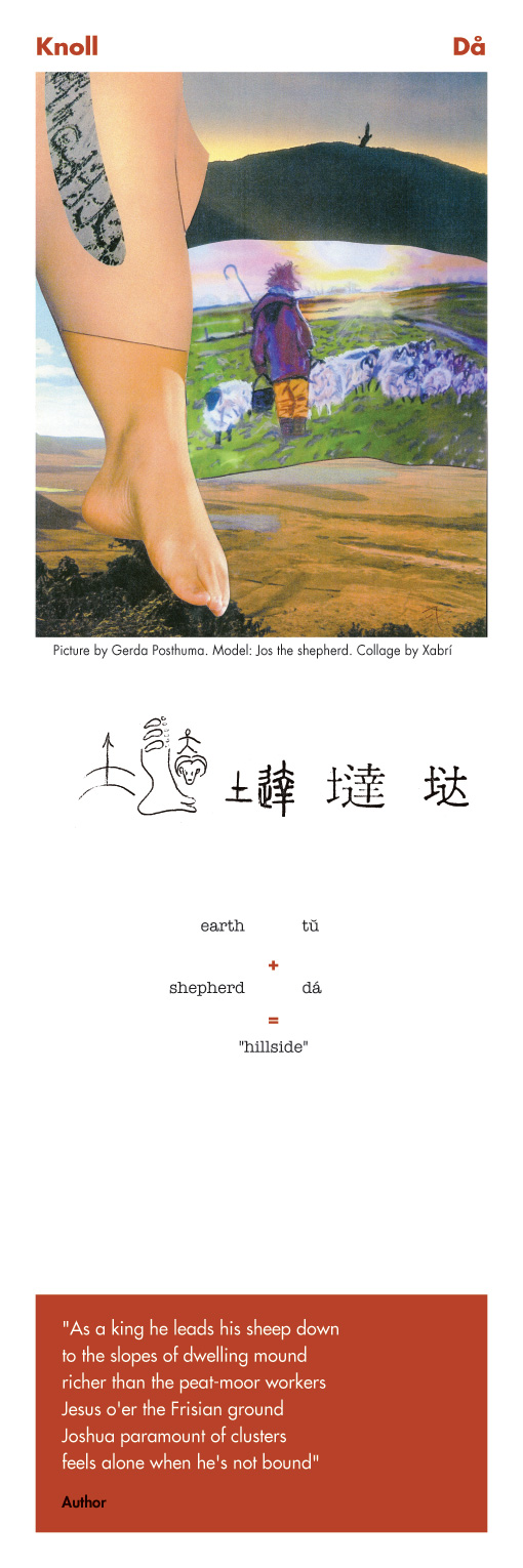 Chinese character Knoll explained