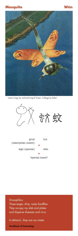 Chinese character mosquito - Wen