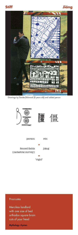 Stiff - Jiang Chinese character