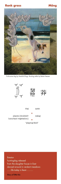 Rank grass - Mang Chinese character