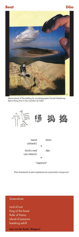Chinese character Beat Dao