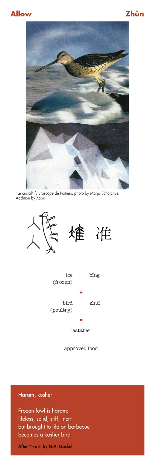 Chinese character allow - zhun