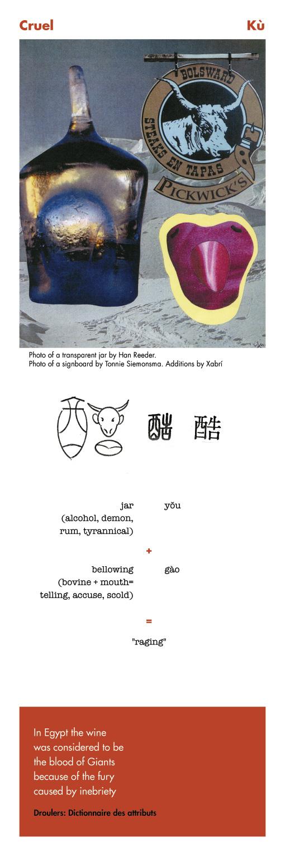 Chinese character cruel ku