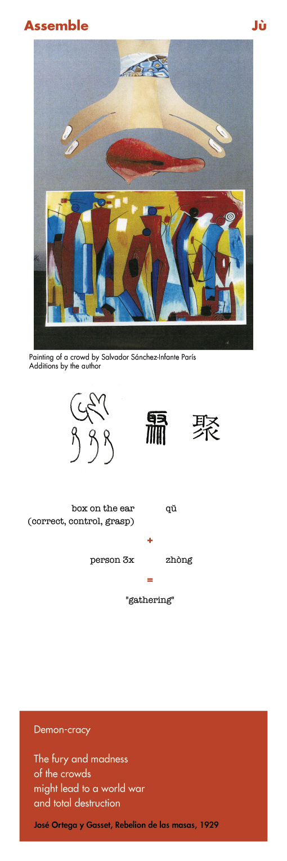 Chinese character assemble ju