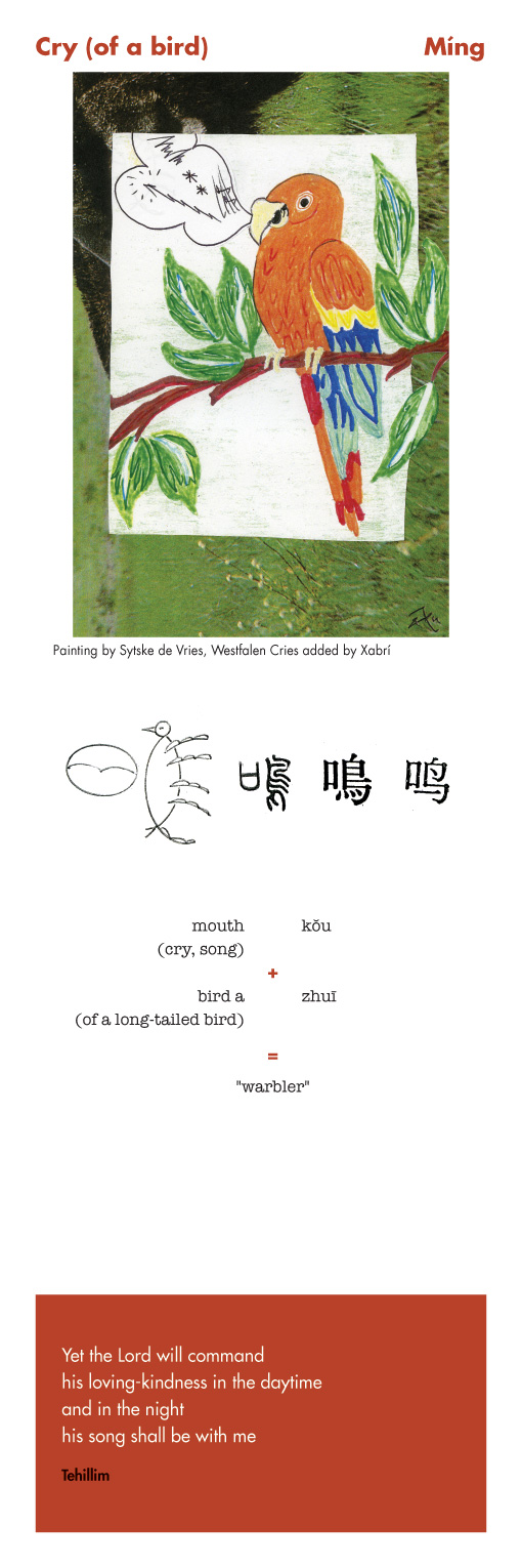 Chinese character cry