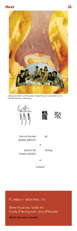 Chinese character Meet - Ju