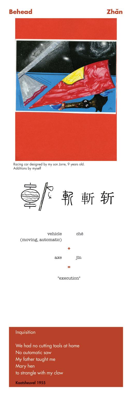 Chinese character behead - zhan