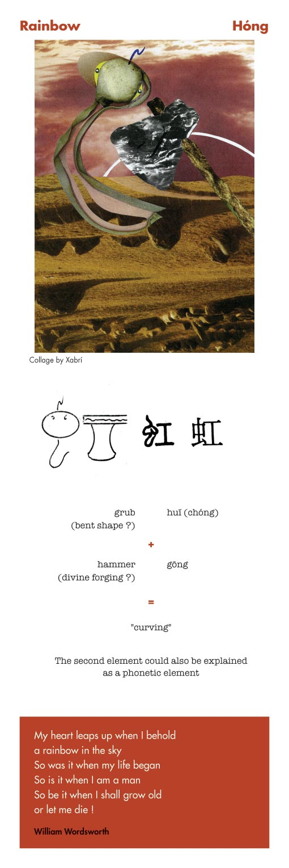 Chinese character rainbow