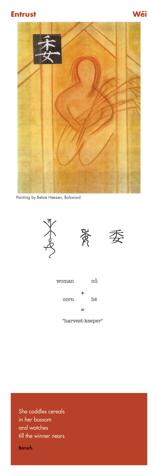 Chinese character entrust